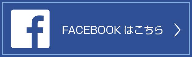 玉島第一病院 Facebookはこちら