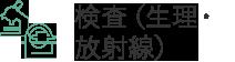 検査(生理・放射線)