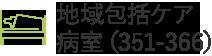地域包括ケア病室(351-366)
